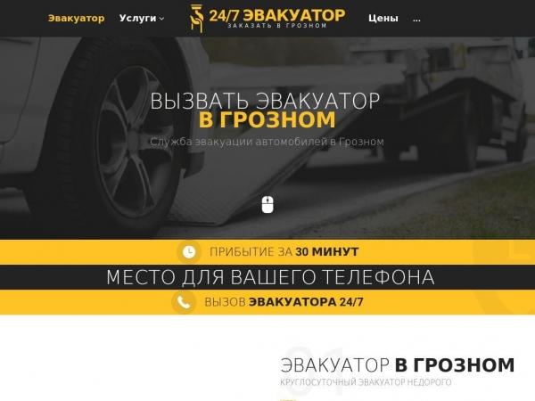 groznii.glavtrak.ru
